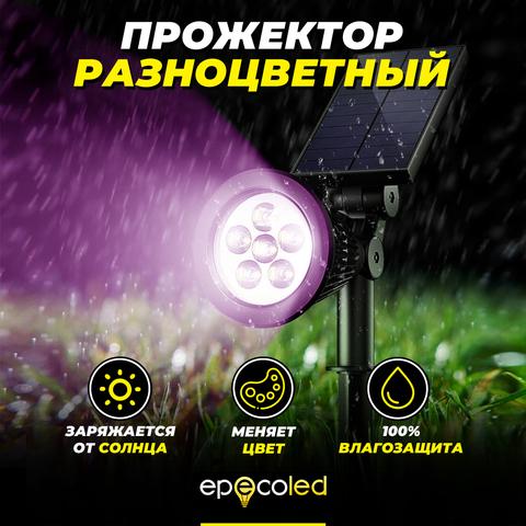 Прожектор EPECOLED разноцветный (на солнечной батарее, 4LED)