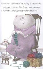 Котенок Шмяк - маленький почтальон | Р. Скоттон