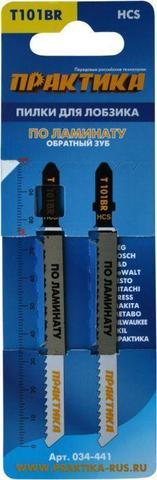 Пилки для лобзика по ламинату ПРАКТИКА дереву, ДСП, тип T101BR 100 х 75 мм, обратный зуб,  (034-441)