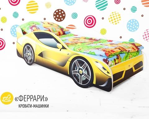Кровать-машинка ФЕРРАРИ