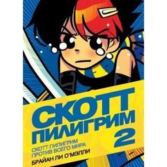 Комикс «Скотт Пилигрим против всего мира». Том 2. Цветное издание