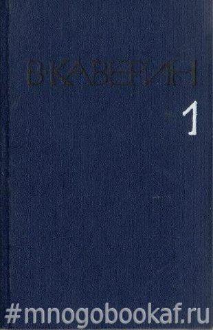 Собрание сочинений в 8 томах. Т. 1