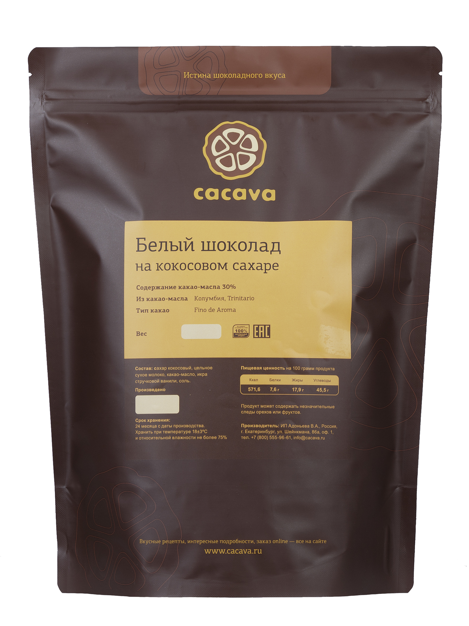 Белый шоколад на кокосовом сахаре, упаковка 1 кг