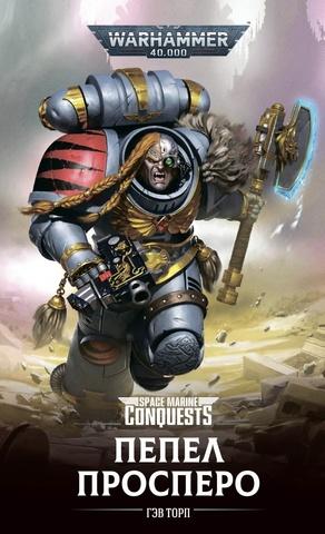 Warhammer 40000. Пепел Просперо