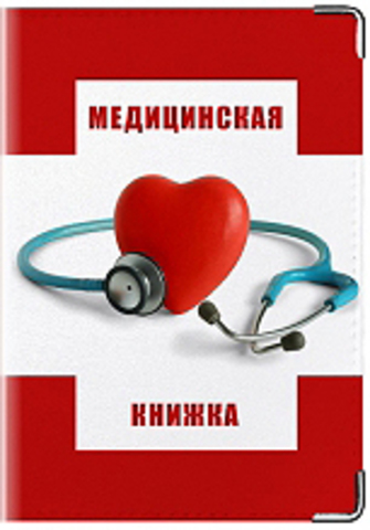 """Обложка для медицинской книжки """"Сердце"""""""