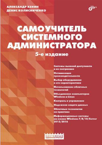 Книга: Александр Кенин