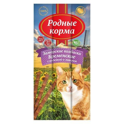 Родные Корма для кошек Заморские колбаски Бременские с индейкой и ливером