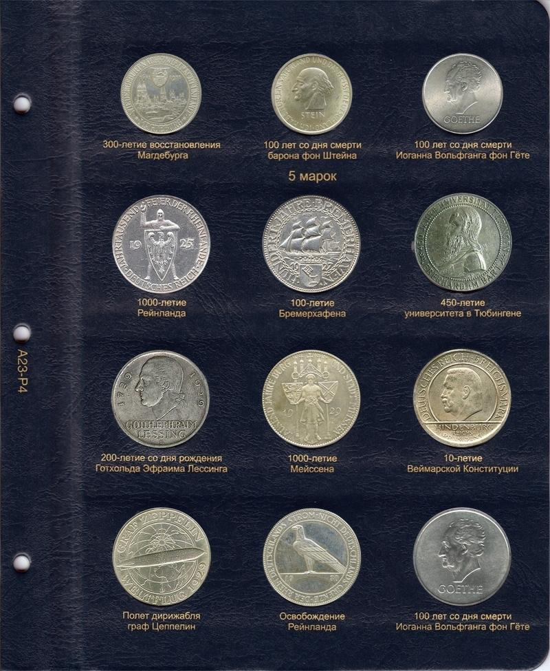 Альбом для монет Германии с 1871 года. КоллекционерЪ
