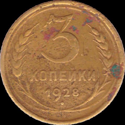 3 копейки 1928 года VG- №2