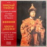Nicolai Ghiaurov / In Scenes Of Boris - From The Opera Boris Godounov By Moussorgsky (LP)
