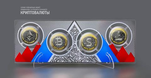 Набор Криптовалюты. Гравированные монеты 10р. на планшете с коробкой