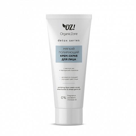 Крем-скраб для лица с маслом ши и зародышей пшеницы, полирующий OZ! OrganicZone
