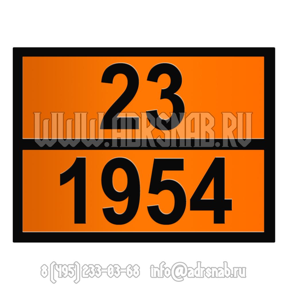 23-1954 (ГАЗ СЖАТЫЙ ЛЕГКОВОСПЛАМЕНЯЮЩИЙСЯ)