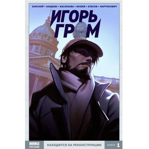 Игорь Гром. Том 1