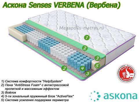 Матрас Askona Senses Verbena со слоями в Megapolis-matras.ru