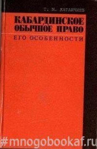 Кабардинское обычное право: его особенности