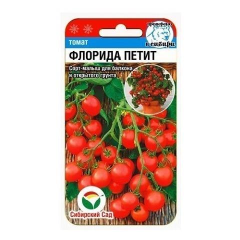 Флорида Петит 20шт томат (Сиб Сад)