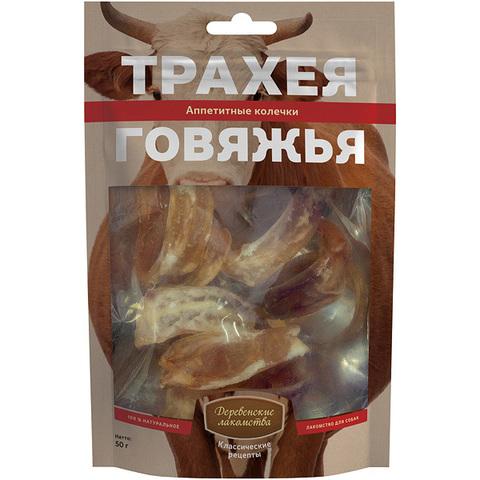 Трахея говяжья аппетитные колечки 50г