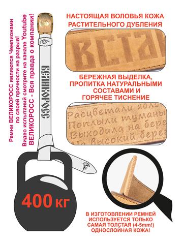 Ремень «Сталинградский» бежевого цвета на бляхе-автомат