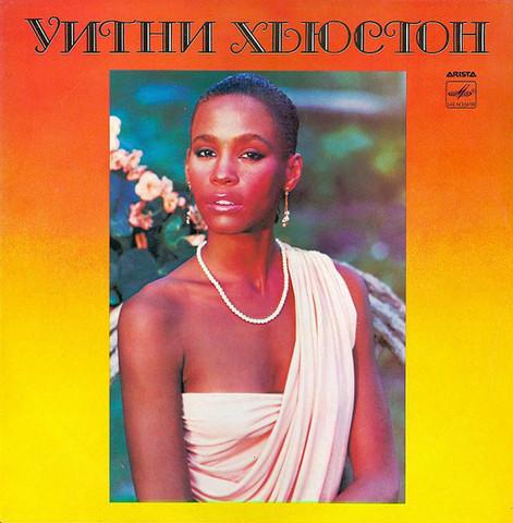 Виниловая пластинка. Whitney Houston 