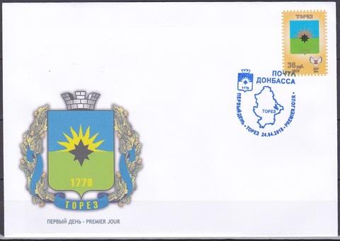 Почта ДНР (2018 04.24.) стандарт Герб Торез КПД на приватном конверте