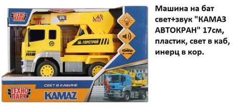 Машина на бат. КАМ-17PL-CRA Камаз автокран (СБ)
