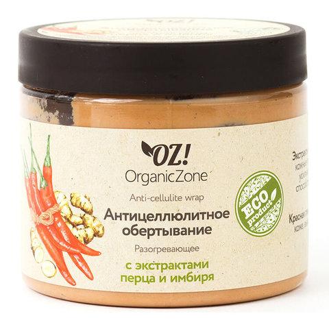 OZ! Обертывание антицеллюлитное разогревающее с экстрактом красного перца и имбиря 350мл