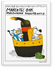 Рудольф Чехура, Иржи Шаламоун «Макси-пёс Фик. Приключения продолжаются»