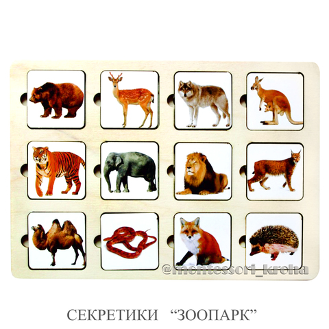 СЕКРЕТИКИ «ЗООПАРК»