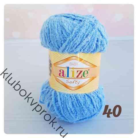 ALIZE SOFTY 40, Голубой