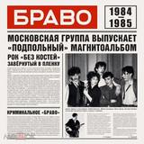 Браво / Браво 1984-1985 (CD)