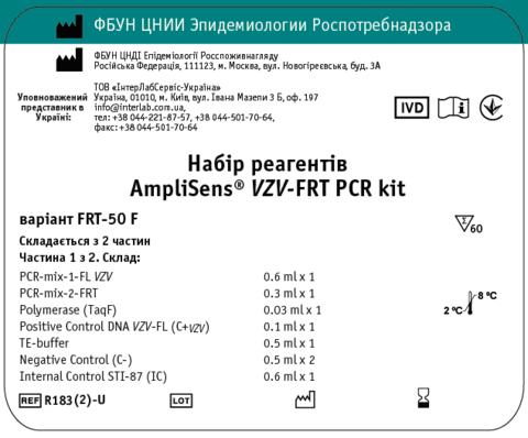 R183(2)-U Набір реагентів AmpliSens® VZV-FRT PCR kit Модель: варiант FRT-50 F