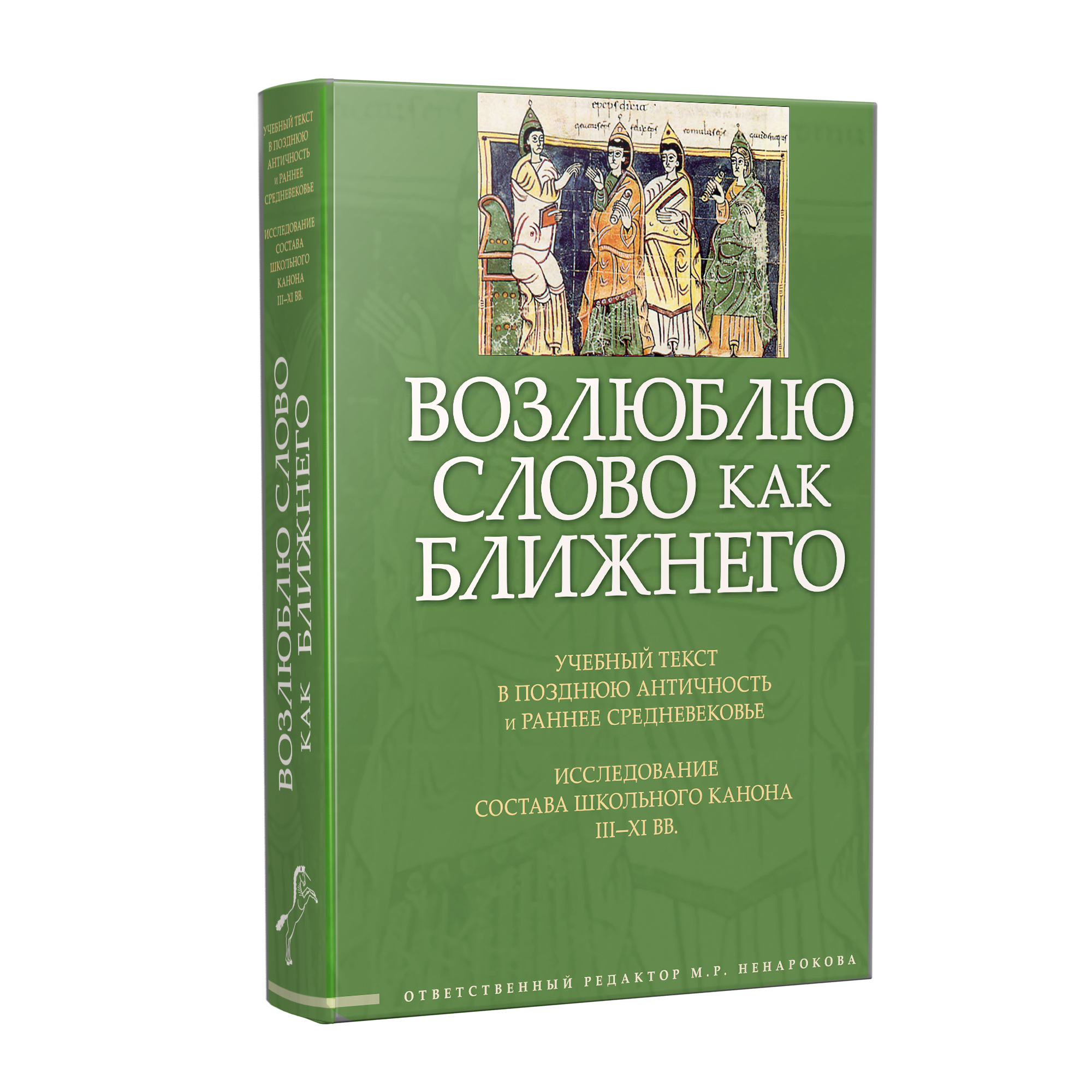 Возлюблю слово как ближнего: Учебный текст в позднюю Античность и раннее Средневековье