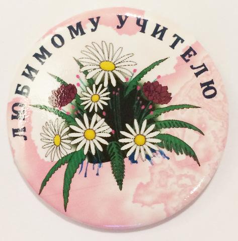 Значок «Любимому учителю» Диаметр 56мм (цветы)
