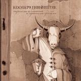 Кооператив Ништяк / Пирогами И Блинами И Сушеными Грибами (CD)