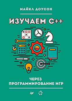 Изучаем C++ через программирование игр