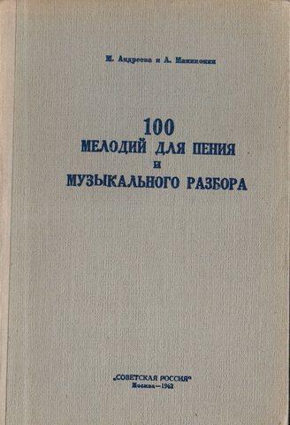 100 мелодий для пения и музыкального разбора