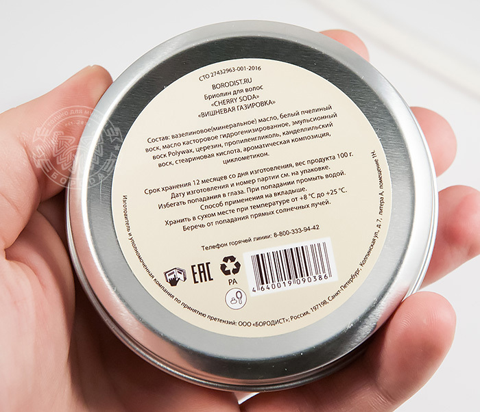 RAZ202-1 Бриолин «Borodist» для укладки волос с ароматом «Cherry Soda» (100 гр) фото 05