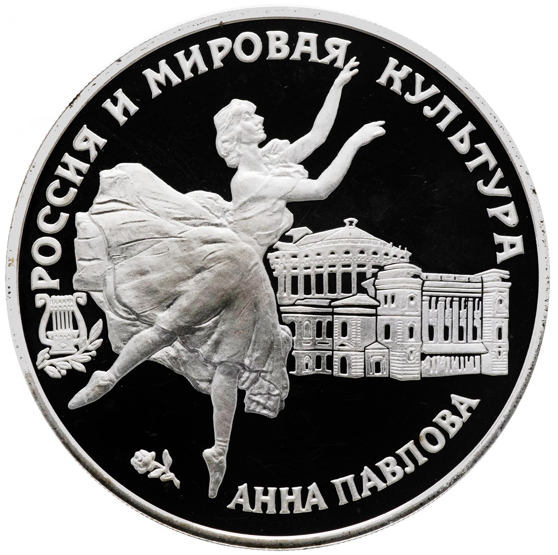 3 рубля 1993 Анна Павлова PROOF