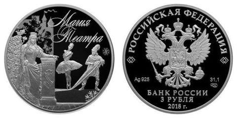 3 рубля. Магия театра. 2018 год. PROOF