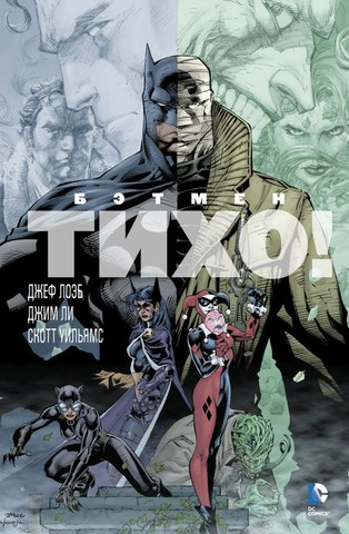 Бэтмен: Тихо