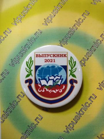 Значок «Выпускник 2021» Диаметр 56мм (глобус)