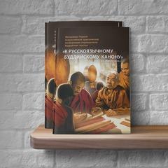 К русскоязычному буддийскому канону