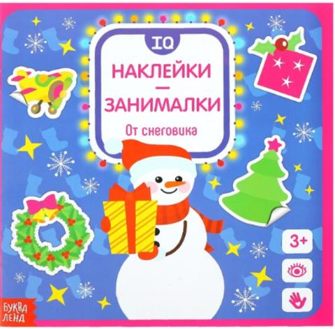 071-0221 Наклейки-занималки «От снеговика», 12 страниц