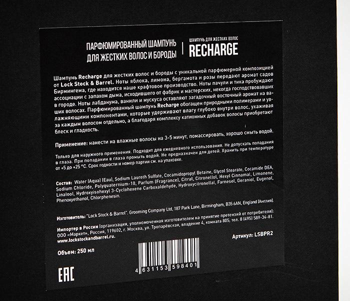 CARE172 Парфюмированный мужской шампунь LOCK STOCK & BARREL RECHARGE (250 мл) фото 03