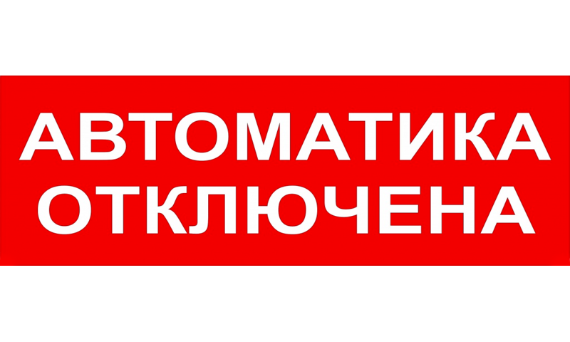 Надпись для табло АВТОМАТИКА ОТКЛЮЧЕНА