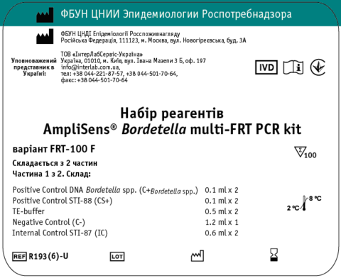 R193(6)-U   Набір реагентів AmpliSens® Bordetella multi-FRT PCR kit  Модель: варiант FRT-100 F