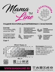 Mamaline. Колготки для беременных гладкие с эластаном 40 Den вид 2