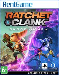 Ratchet & Clank: Сквозь миры PS5