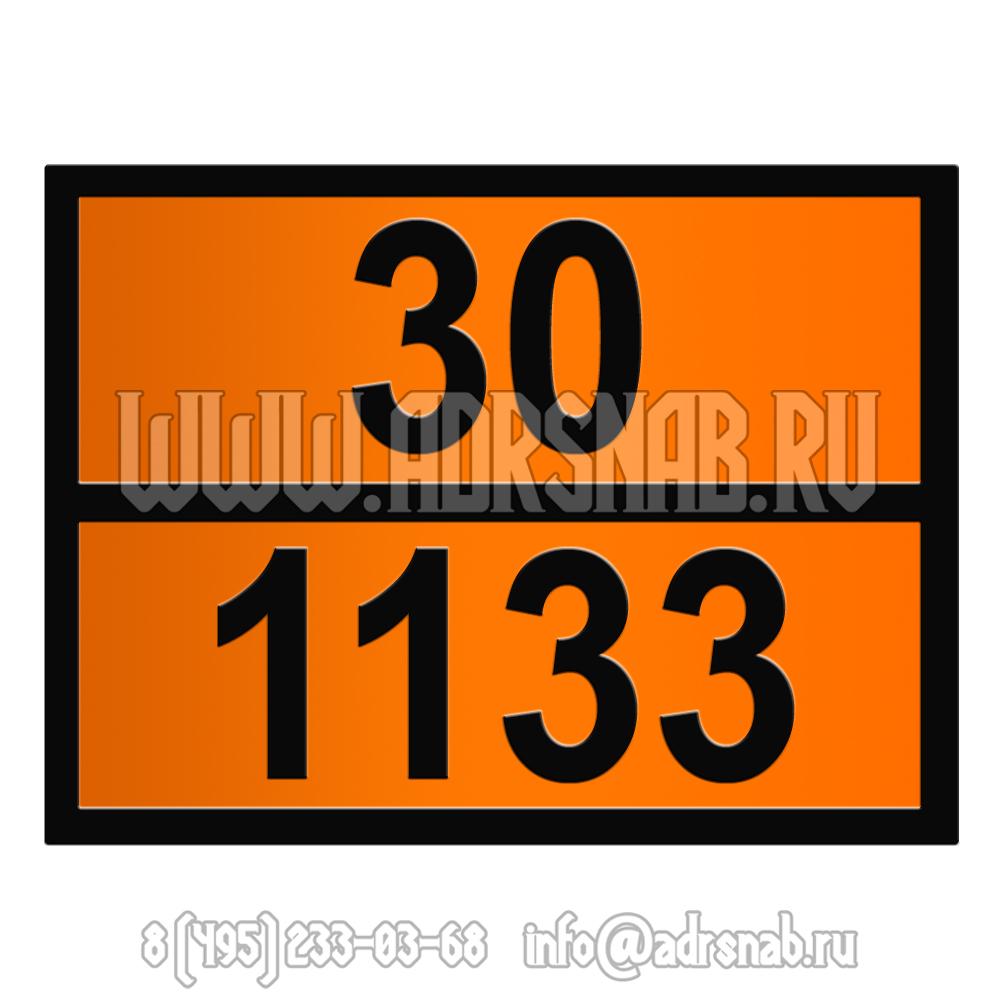 30-1133 (КЛЕИ)